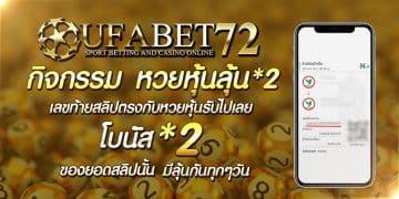 UFABET 72